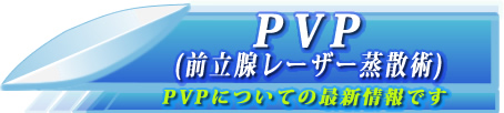 PVP(前立腺蒸散術)