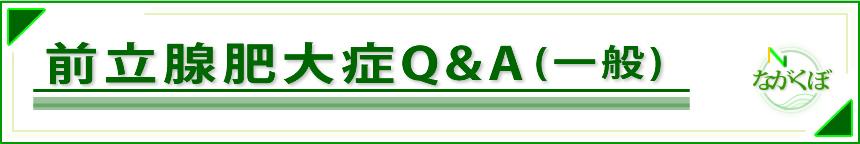前立腺肥大症Q&A(一般)