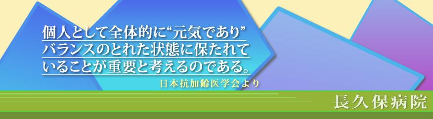 日本抗加齢医学会より