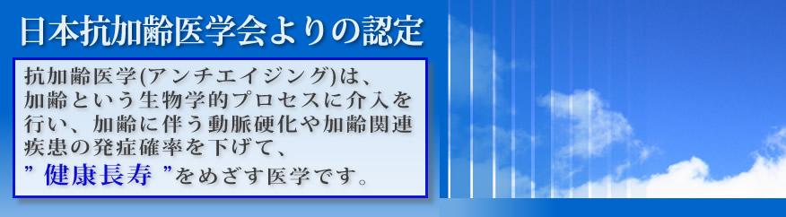 日本抗加齢医学会よりの認定