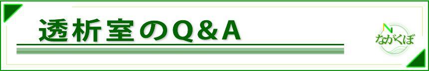 透析室のQ&A